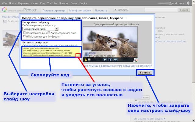 Настройки HTML-кода для слайд-шоу