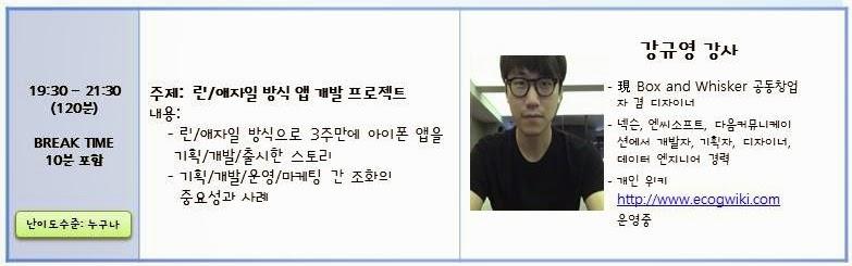 린 애자일 방식 앱 개발 프로젝트 강연 강규영 강사