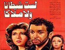 فيلم لست شيطانا ولا ملاكا