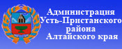 Администрация Усть-Пристанского района Алтайского края