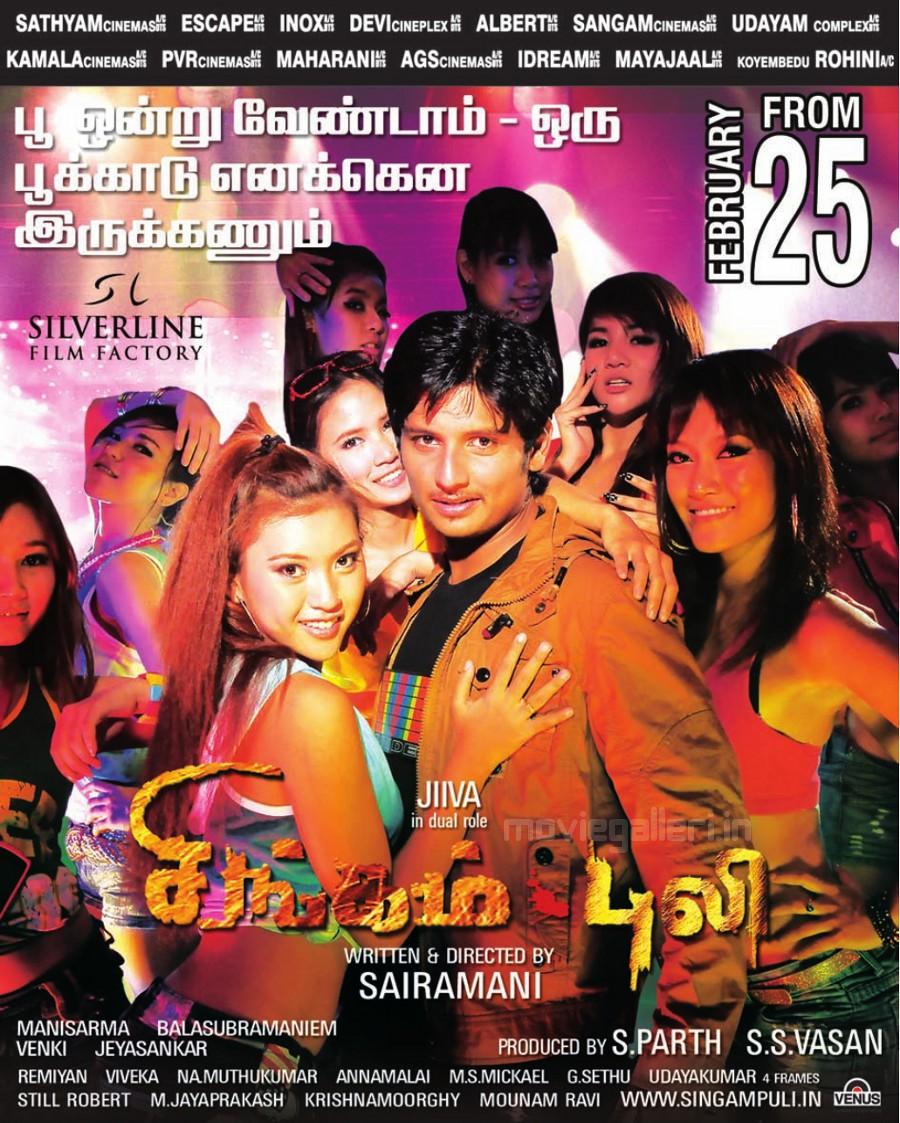 Singam Puli Posters, Singam Puli Movie Release Wallpapers