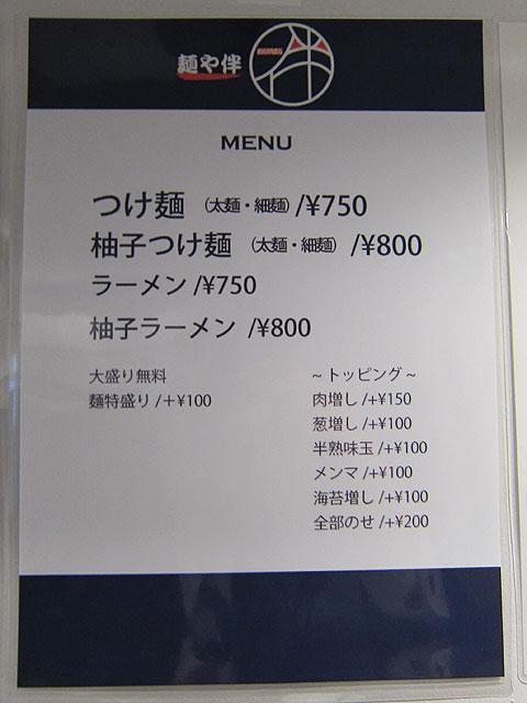 つけ麺とラーメンの設定があります。大盛りまで無料