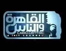 قناة القاهرة والناس بث مباشر
