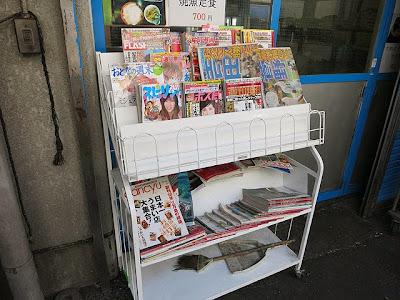 店頭で売られてる新聞雑誌