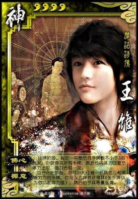God Wang Zhi
