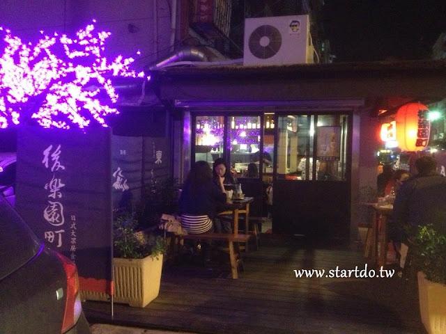 後樂園町-日式串燒居酒屋