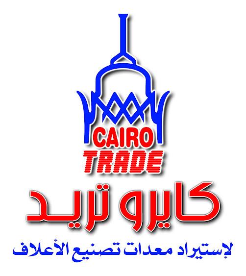 Cairo Trade Logo