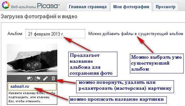 Google Picasaweb загружаем фотографии в альбом
