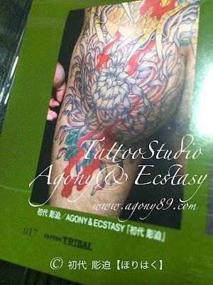 :タトゥー デザイン,刺青 デザイン【刺青師 初代彫迫日記・ほりはく日記】: