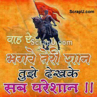 Waah re bhagwe teri shaan...tujh ko dekh kar sab pareshan - Me-Marathi pictures