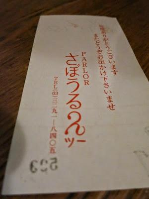 さぼうる2のお会計の伝票