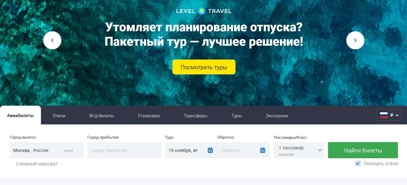 Как выглядит Kit.travel Travelpayouts