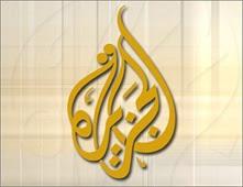 قناة الجزيرة بث مباشر