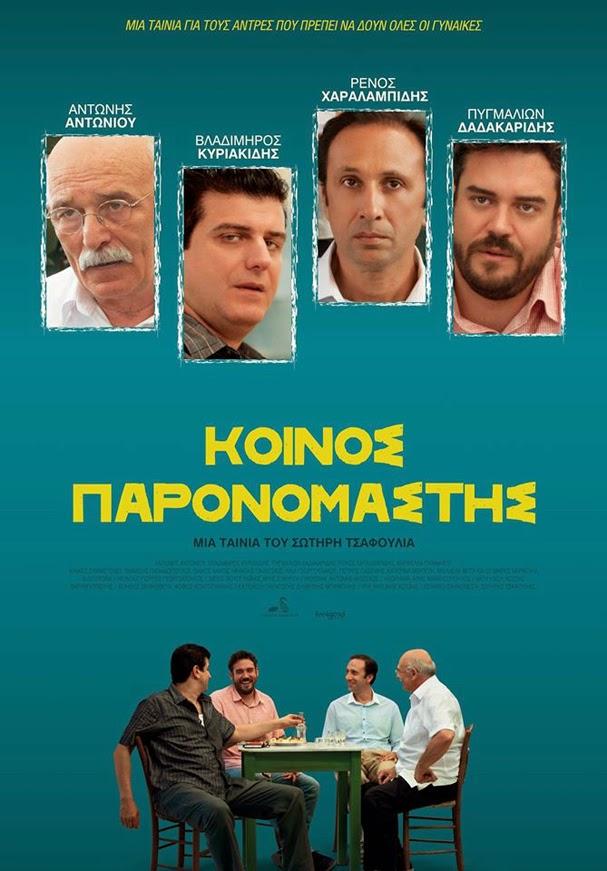 Κοινός Παρονομαστής Poster
