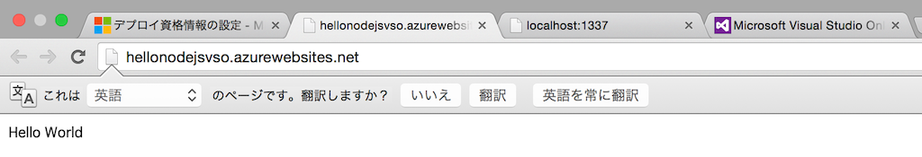 A browser displaying the 'Hello World' message.