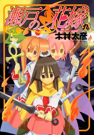 Capa Seto no Hanayome