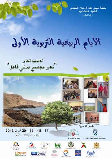 الأيام الربيعية التربوية الأولى لجمعية سيدي عبد الرحمان الخنبوبي