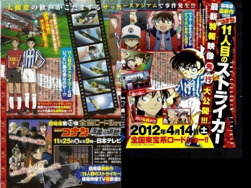 dc 210 Detective Conan Movie 16 The Eleventh Striker [ Subtitle Indonesia ]