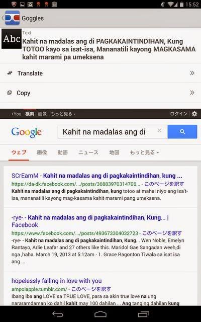 Google Goggles sample (2-2)