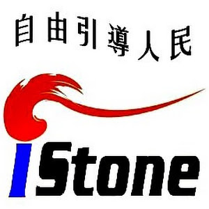 i Stone photos, images