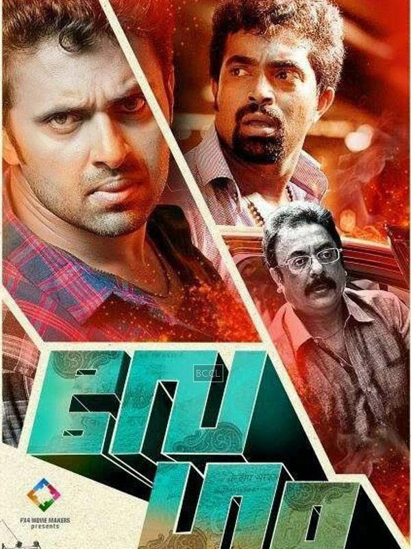 Apart from Vineeth, the film stars Pratap Pothen, Jacob Gregory, Shammi Thilakan and Samskruthy Shenoy.