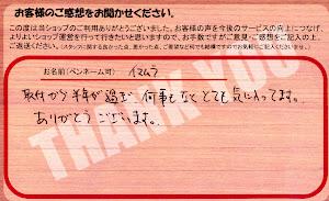 ビーパックスへのクチコミ/お客様の声:イマムラ 様(京都市下京区)/トヨタ ヴェルファイア