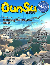 月刊群雛 2015年 05月号