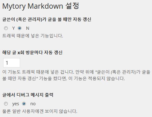 Mytory Markdown 설정