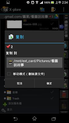*管理超方便的雲端檔案總管:X-plore File Manager (Android App) 5