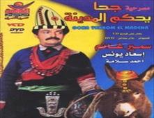مسرحية جحا يحكم المدينة