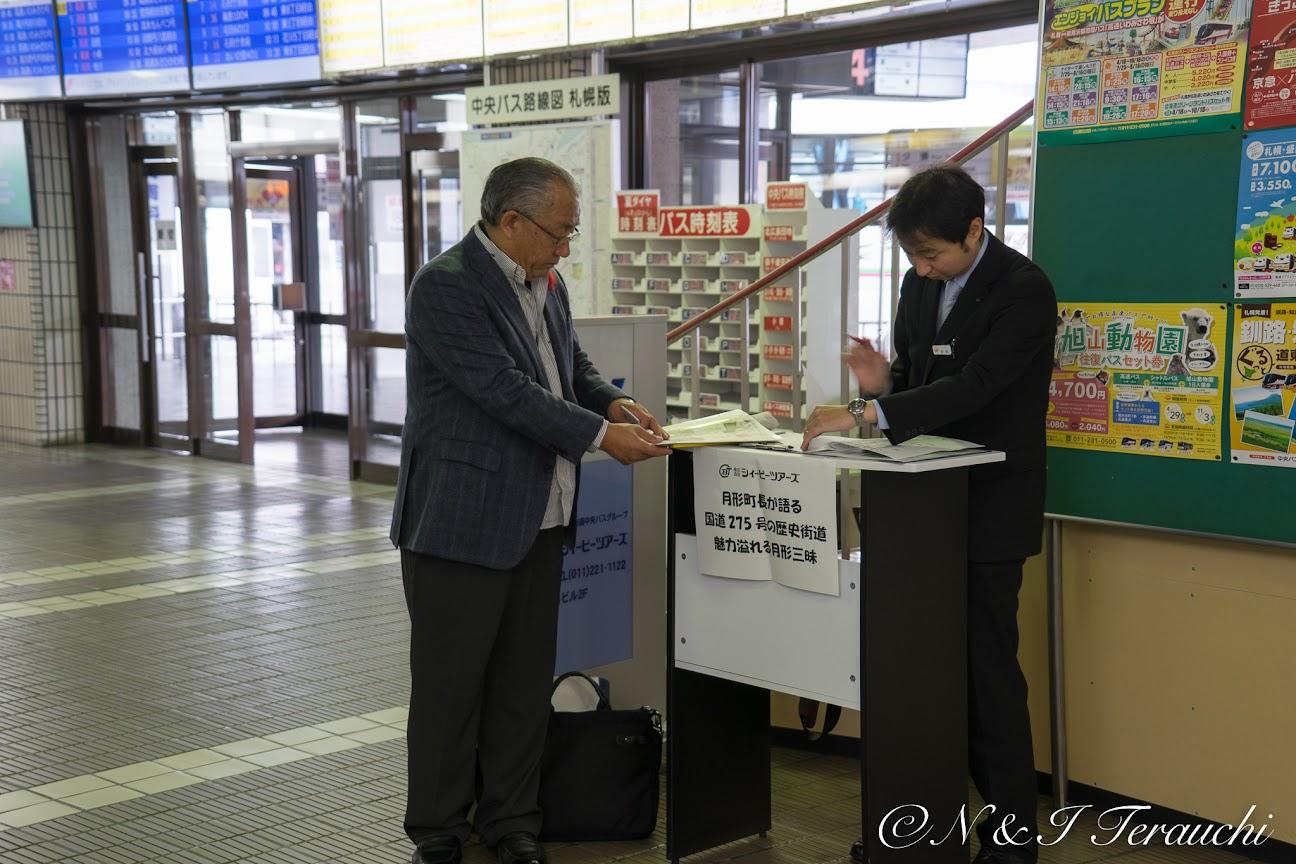 櫻庭町長自ら皆さんを札幌駅でお出迎え