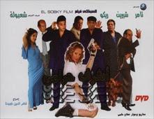 فيلم أشرف حرامي