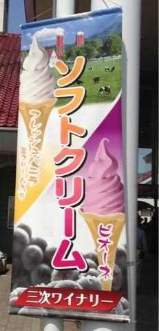 名物 ソフトクリーム