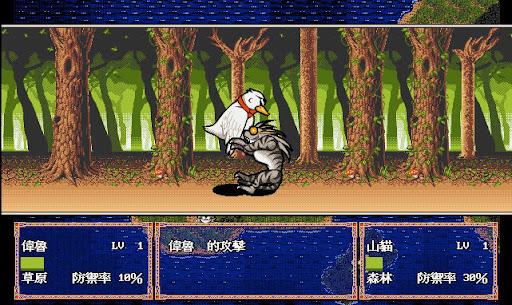 古大陆物语4-银翼传承 截图