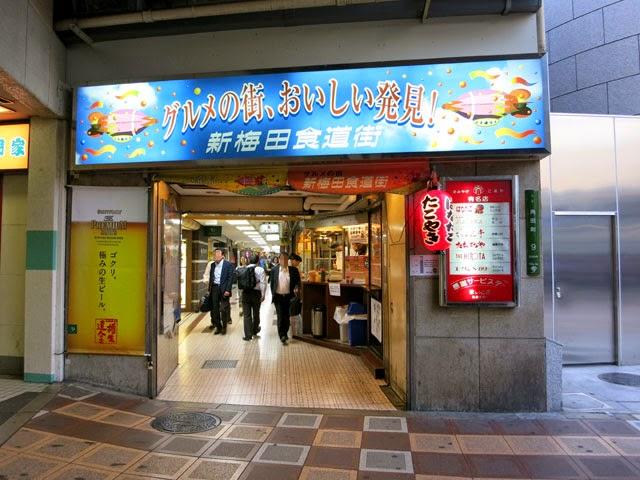 新梅田食道街の入り口