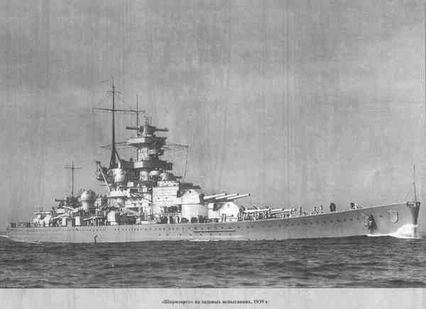 крейсер шарнхорст
