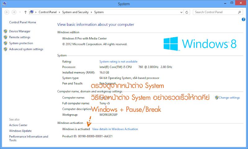 Activation Windows 8 อย่างชัวร์ๆ ไม่มั่วนิ่มกับนาย C-GRu W8act19