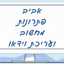 Aviv Cohen