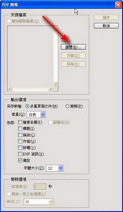 Photoshop 存成多頁 PDF 教學秘技