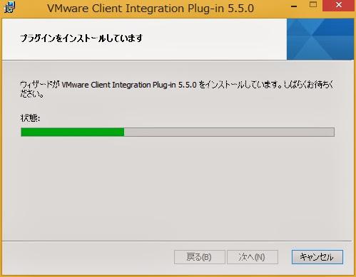 VMware vSphere Client 5.1 のダウンロードとインス …
