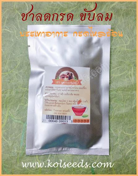 ชาสมุนไพรจีน ลดกรด ขับลม บรรเทาอาการกรดไหลย้อน ซองแช่