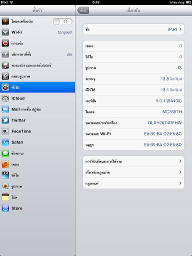 เทคนิคการดาวน์เกรด iOS 5.1.1 ลงมาเป็น iOS 5.0.1 เพื่อทำการ Jailbreak IMAGE_A85E4A54-3165-4D8C-BE8C-92D26B16ACD7