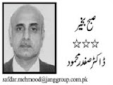 Dr. Safdar Mehmood Column - 22nd September 2013