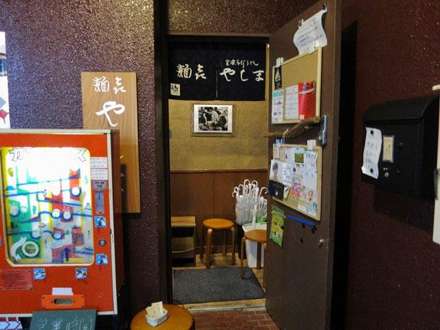 麺喜やしま@渋谷円山町店