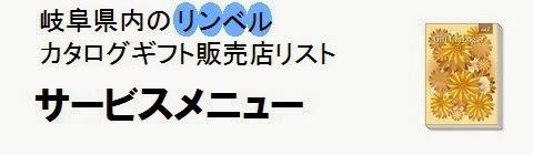 岐阜県内のリンベルカタログギフト販売店情報・サービスメニューの画像