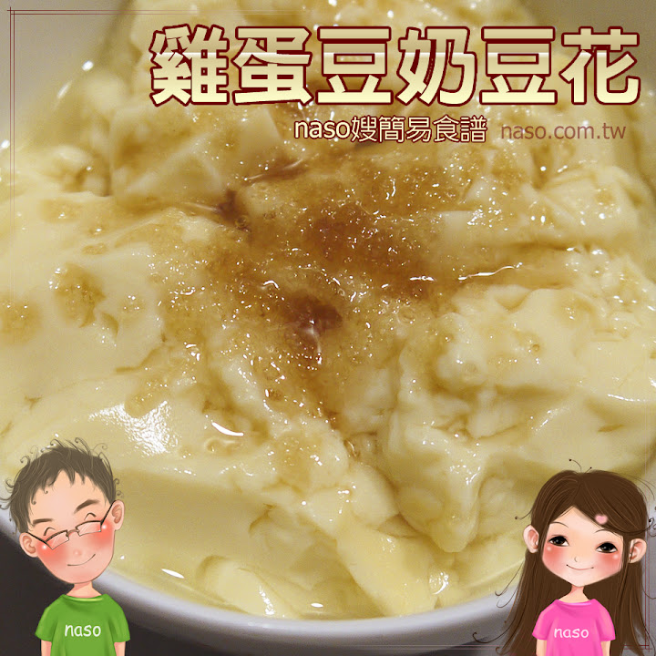 【naso簡易食譜】自製純天然的「雞蛋豆奶豆花」