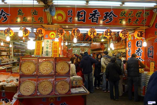 北港-日香珍狀元禮餅 百年老店