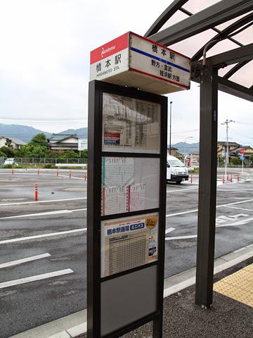 橋本駅 バス停