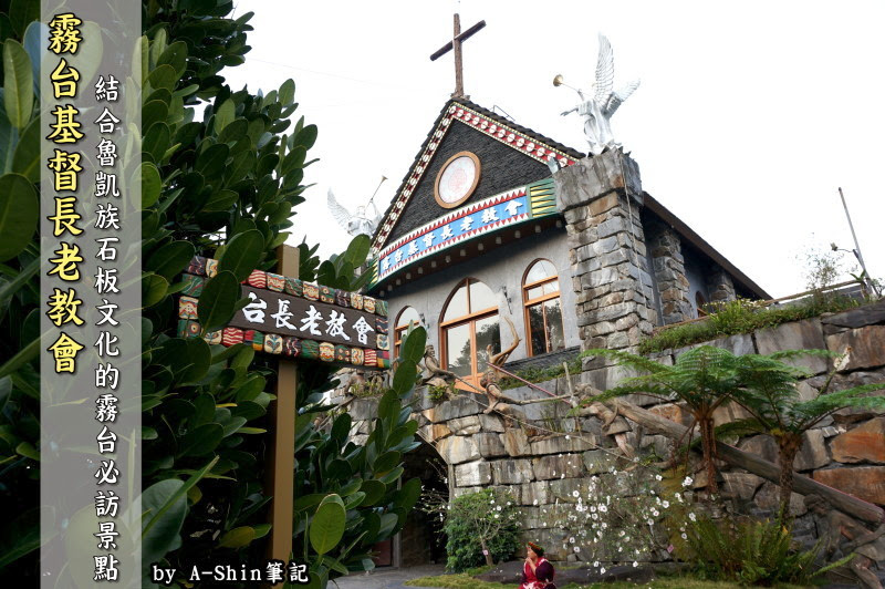 魯凱石板文化與教堂的結合:霧台基督長老教會