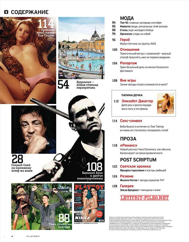 Playboy №9 (сентябрь 2011 / Украина)